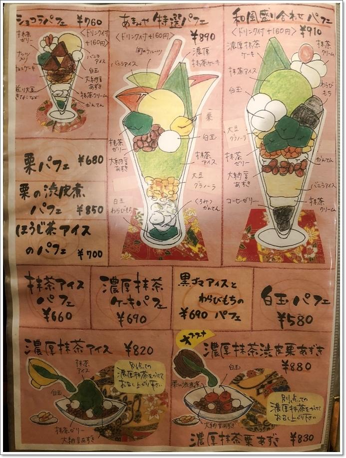 熊本AMAMIYA日式甜點餐廳09.JPG