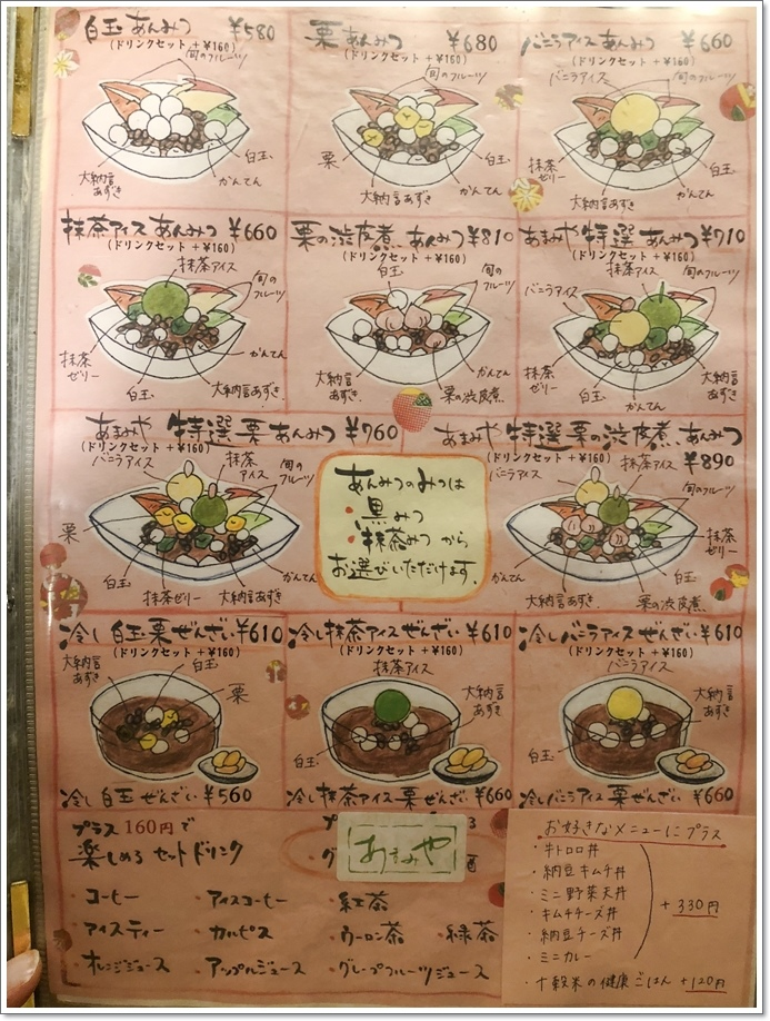 熊本AMAMIYA日式甜點餐廳10.JPG