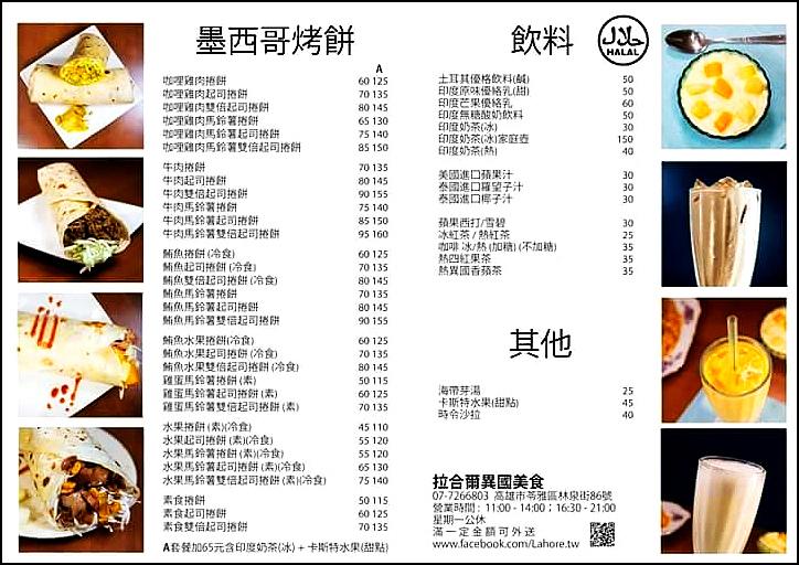 拉合爾菜單