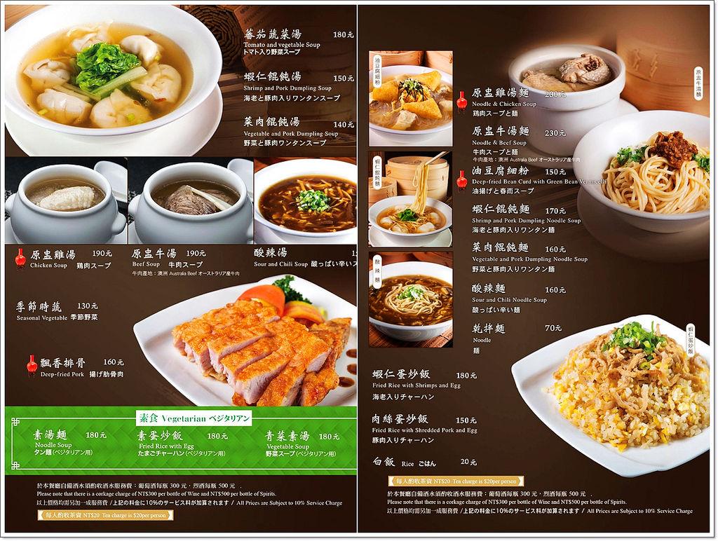 紅陶湯包菜單-1