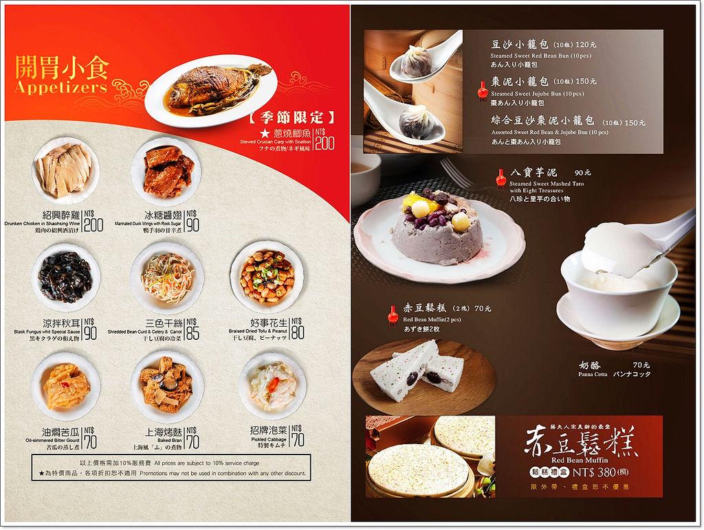 紅陶湯包菜單-2