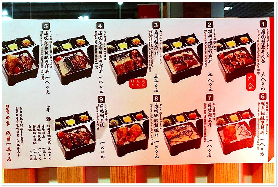 高川鰻魚飯1