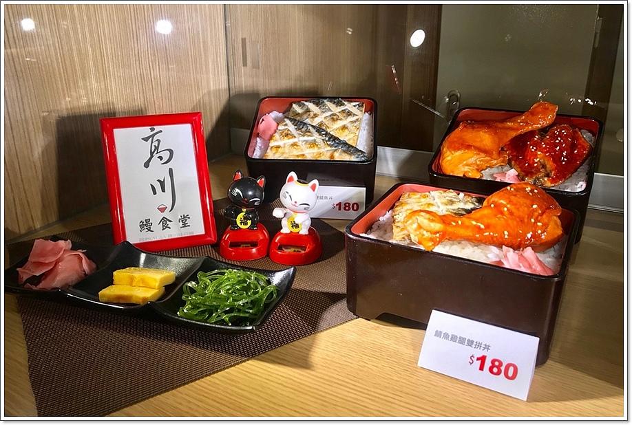 高川鰻魚飯3
