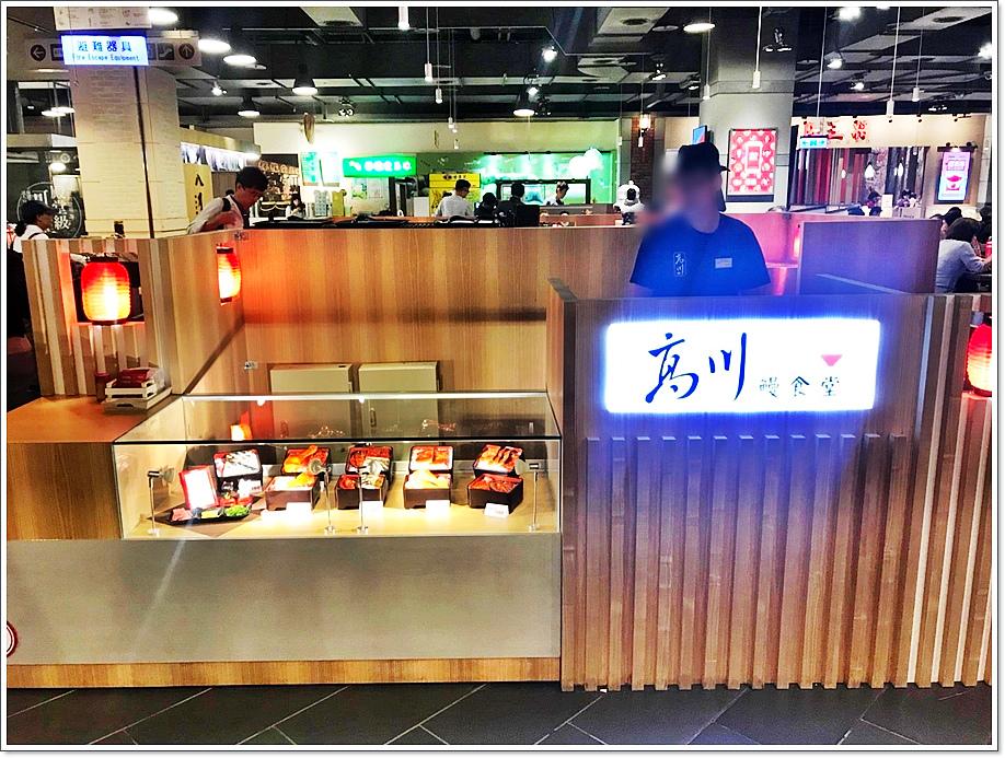 高川鰻魚飯5