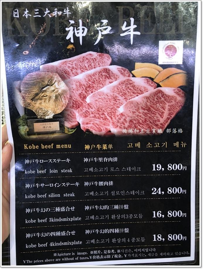 黑毛和牛一燒肉06.JPG