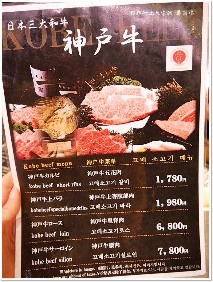 黑毛和牛一燒肉20.JPG