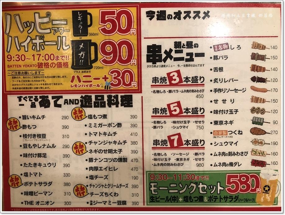 博多串燒06.JPG