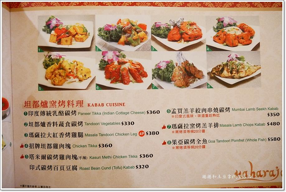 瑪哈印度餐廳-12