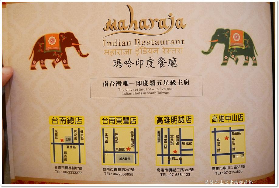 瑪哈印度餐廳-15