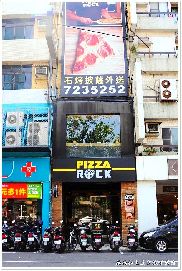 搖滾披薩-1