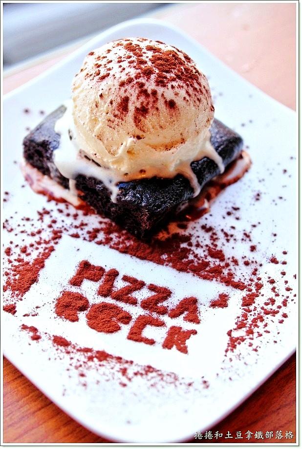 搖滾披薩布朗尼香草冰淇淋