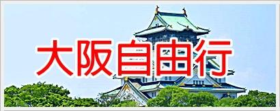 大阪自由行BANNER