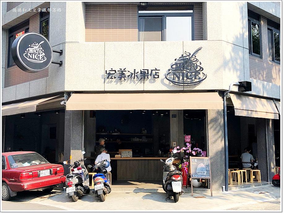 宏美冰果店4