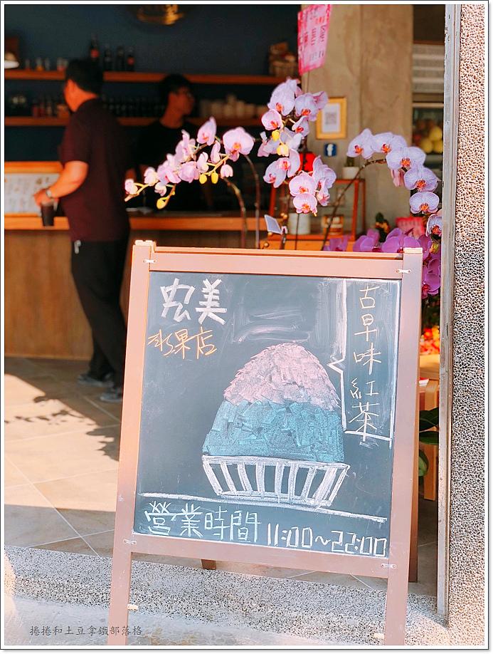 宏美冰果店7