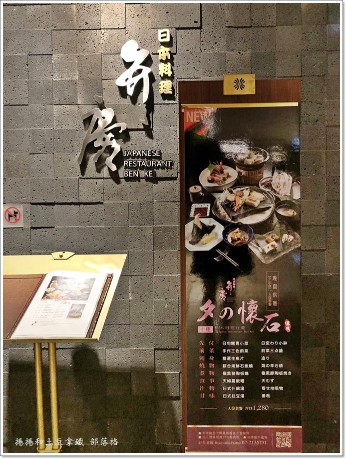 漢來弁慶日本料理01.JPG