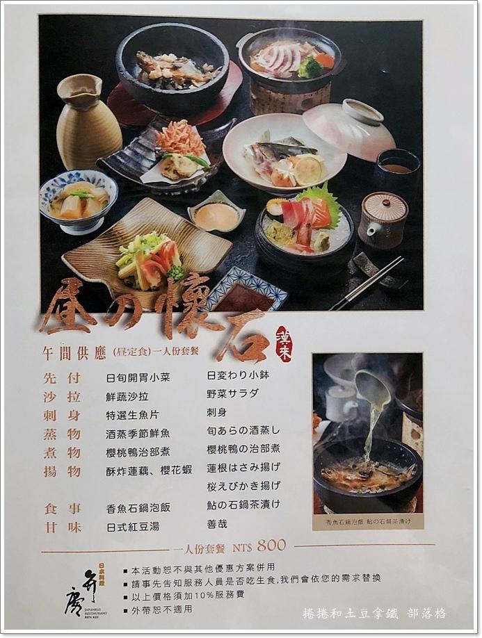 漢來弁慶日本料理午餐01.JPG