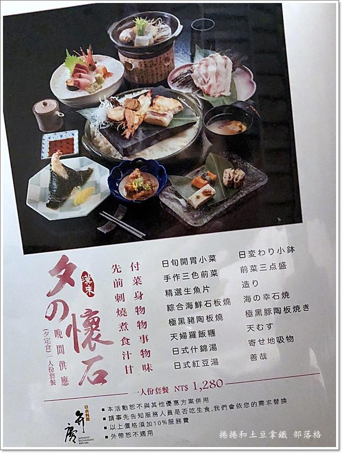 漢來弁慶日本料理晚餐01.JPG