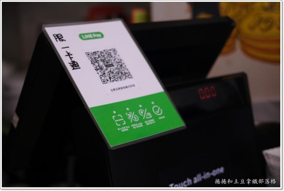 一卡通Line Pay00020.JPG
