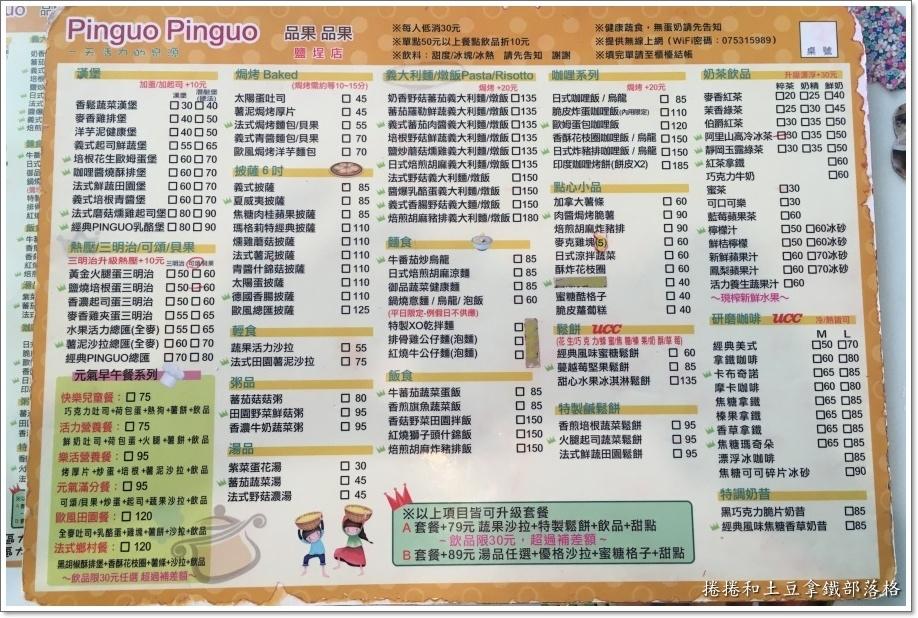 一卡通Line Pay00037.JPG