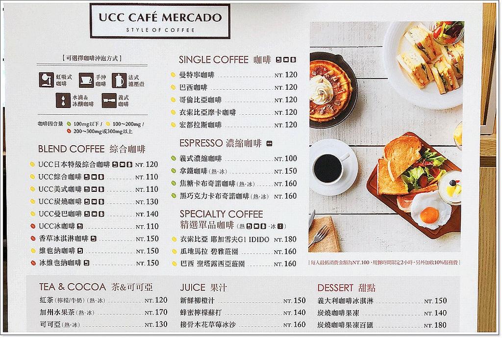 高雄UCC咖啡-32