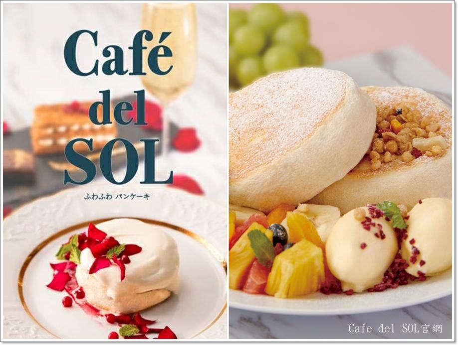 漢神Cafe del SOL