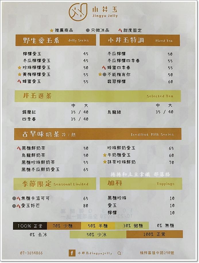 小井玉14.JPG