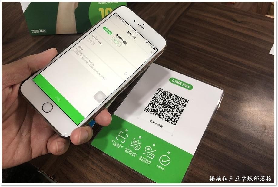 LINE Pay一卡通00051.JPG