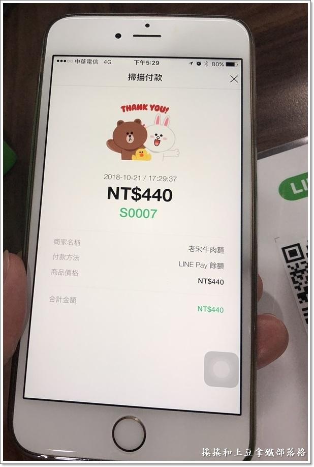 LINE Pay一卡通00049.JPG
