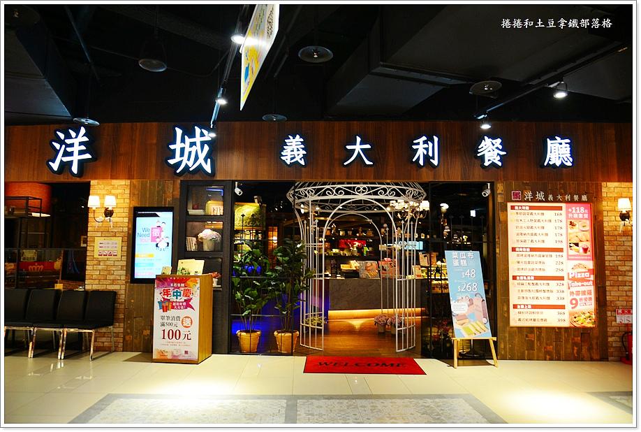 洋城夢時代店-1.JPG
