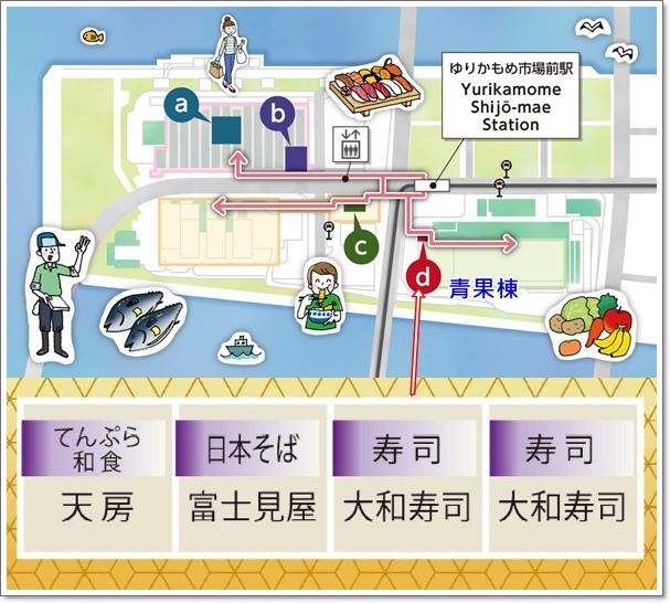 豐洲市場地圖-5