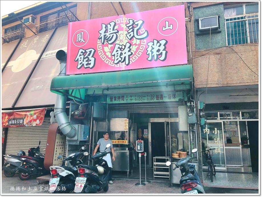 楊記餡餅粥-2.JPG