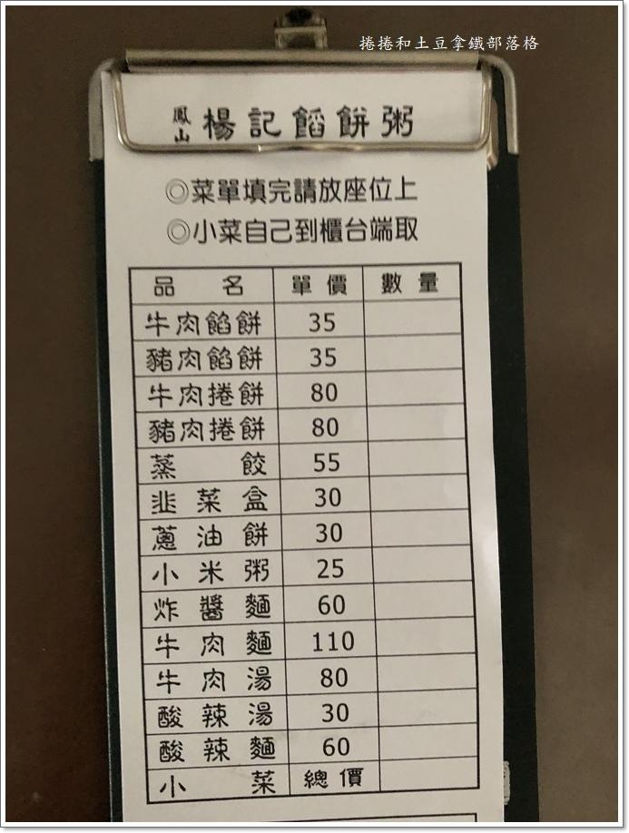 楊記餡餅粥-11.JPG
