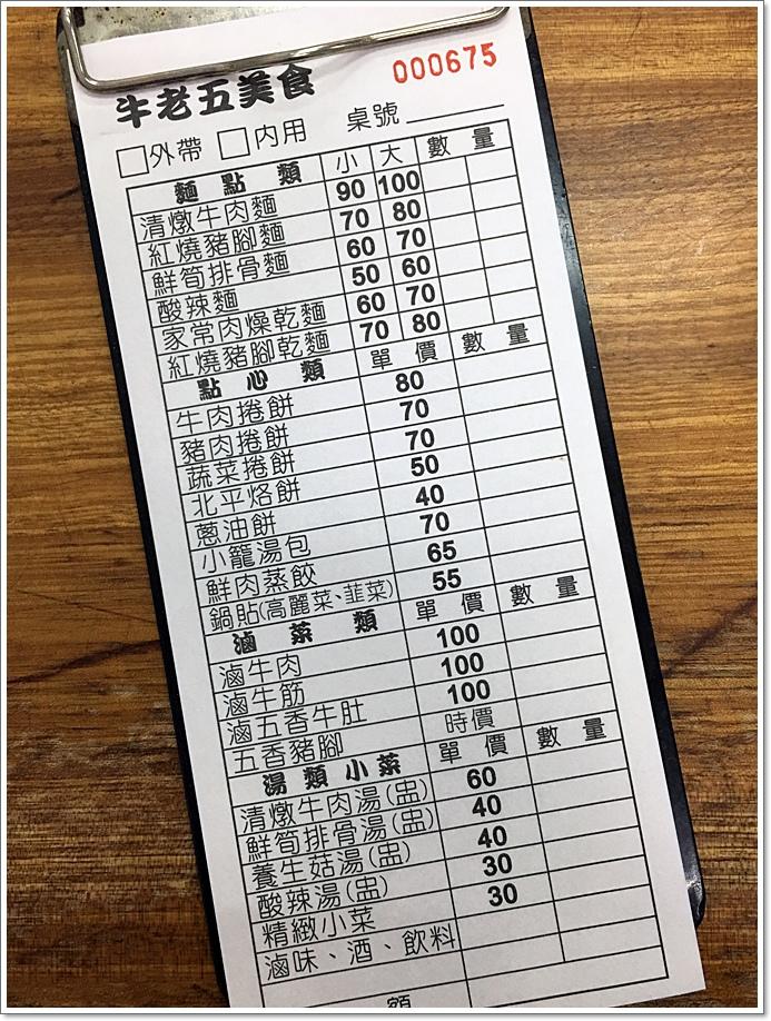 牛老伍美食03.JPG