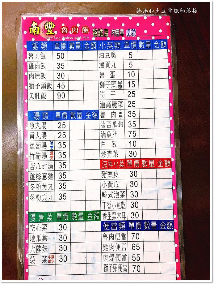 南豐滷肉飯裕誠店-2.JPG