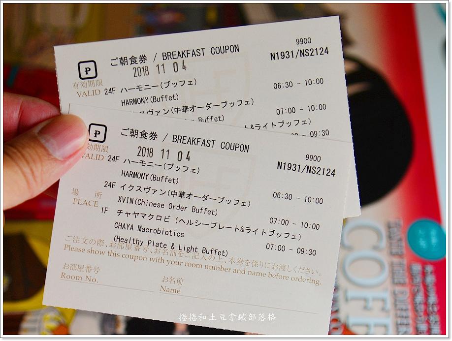 東京汐留皇家花園酒店客房-7.JPG