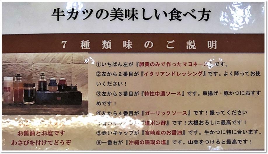 銀座牛道炸牛排09.JPG