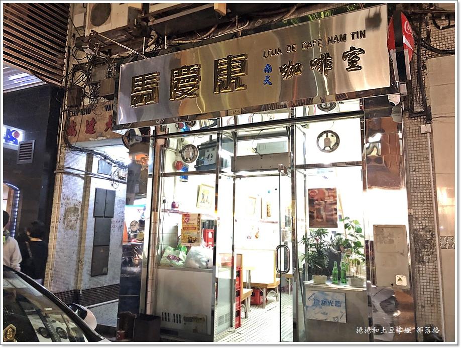澳門馬慶康南天咖啡室01.JPG