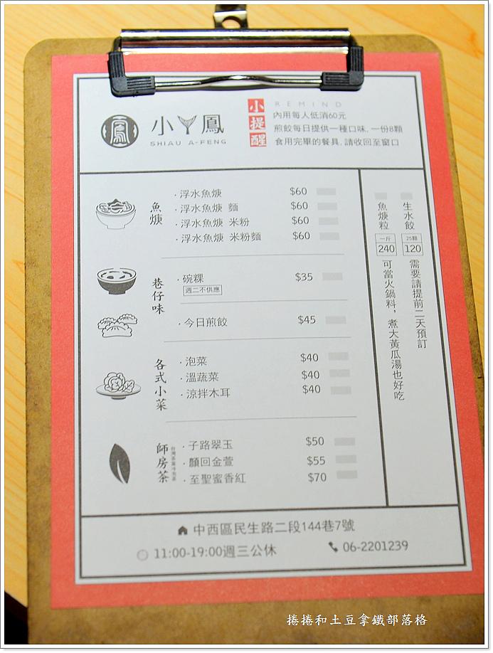 台南小ㄚ鳳浮水魚羹-3