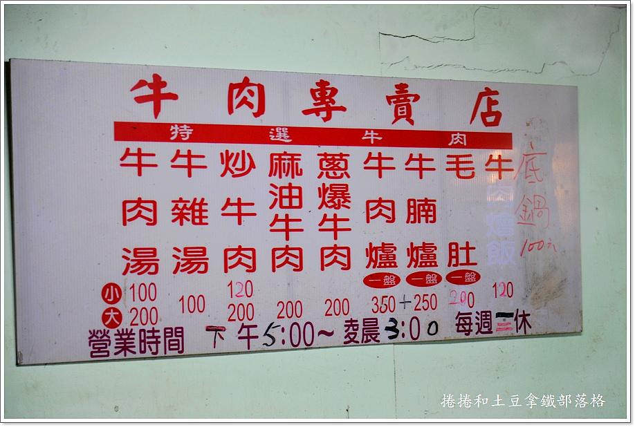 台南溫體牛肉湯-2
