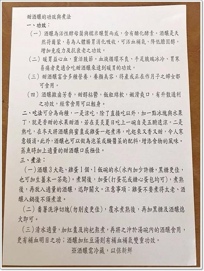 一家藥局酒釀湯圓 (7)