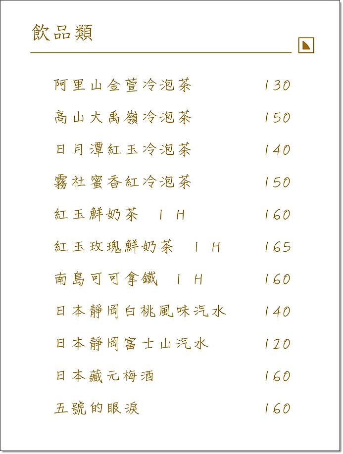 島中堂菜單-2