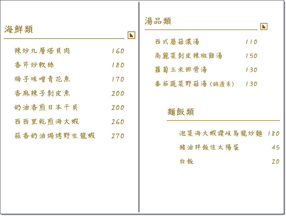 島中堂菜單-1
