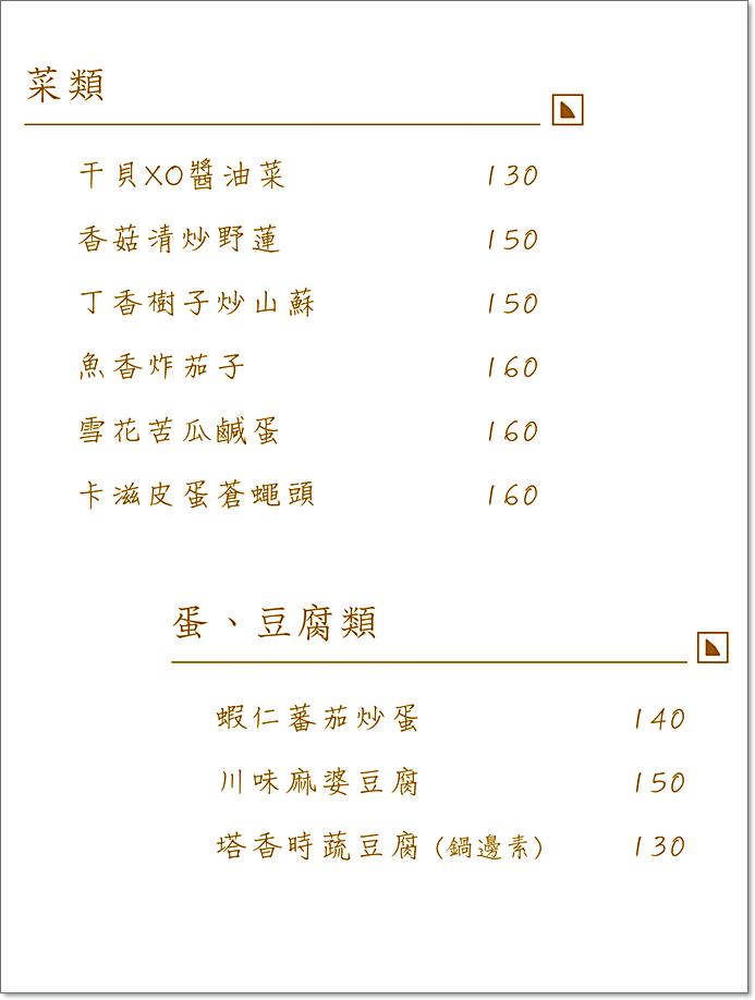 島中堂菜單3