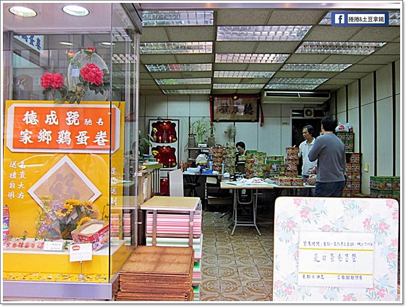 香港德成號雞蛋捲-3.JPG