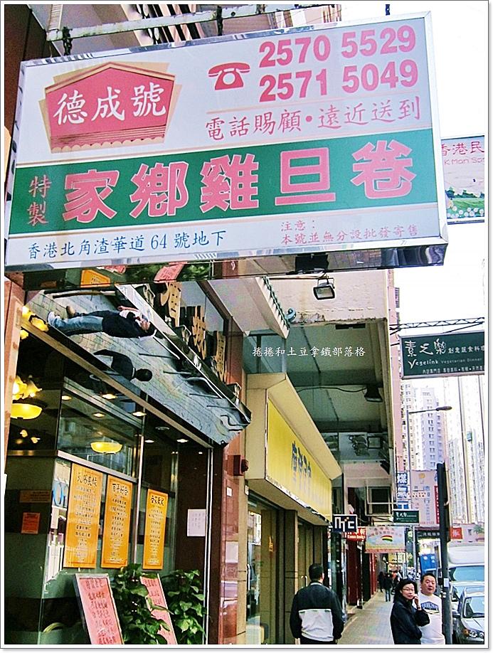 香港德成號雞蛋捲-2.JPG