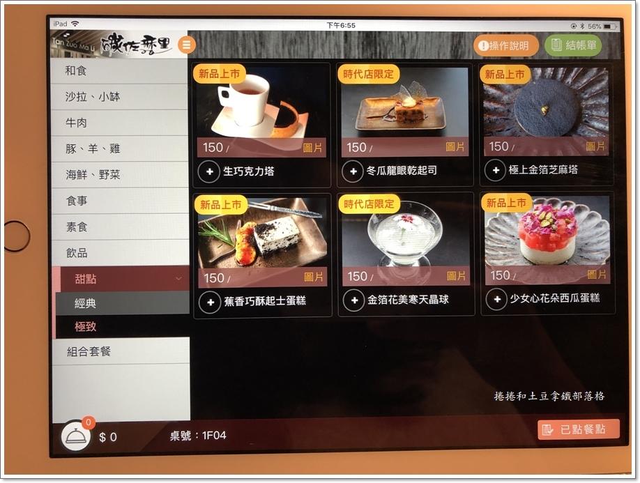 碳佐麻里時代店菜單-2