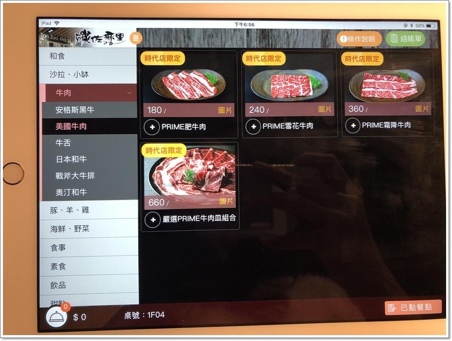 碳佐麻里時代店菜單-4