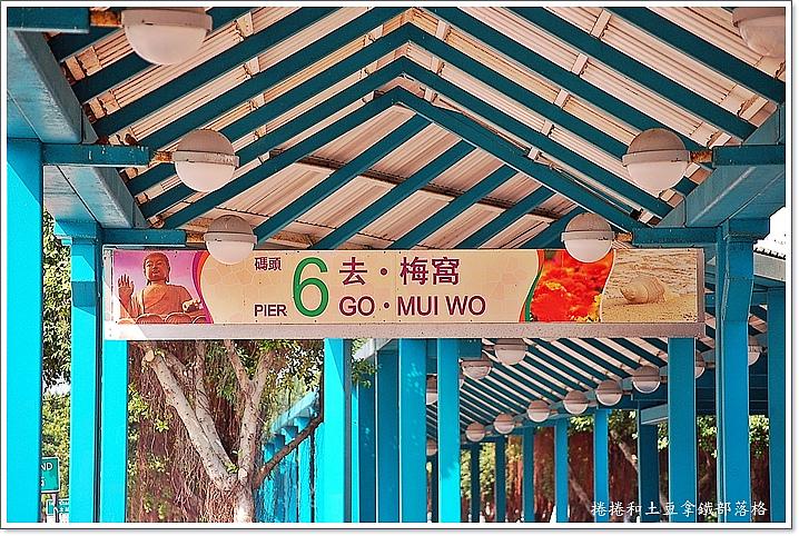 大奧漁村-23