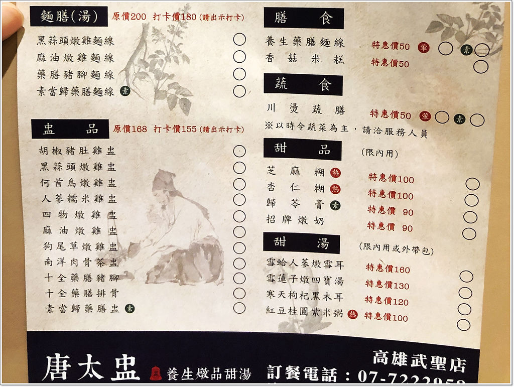 唐太盅-23