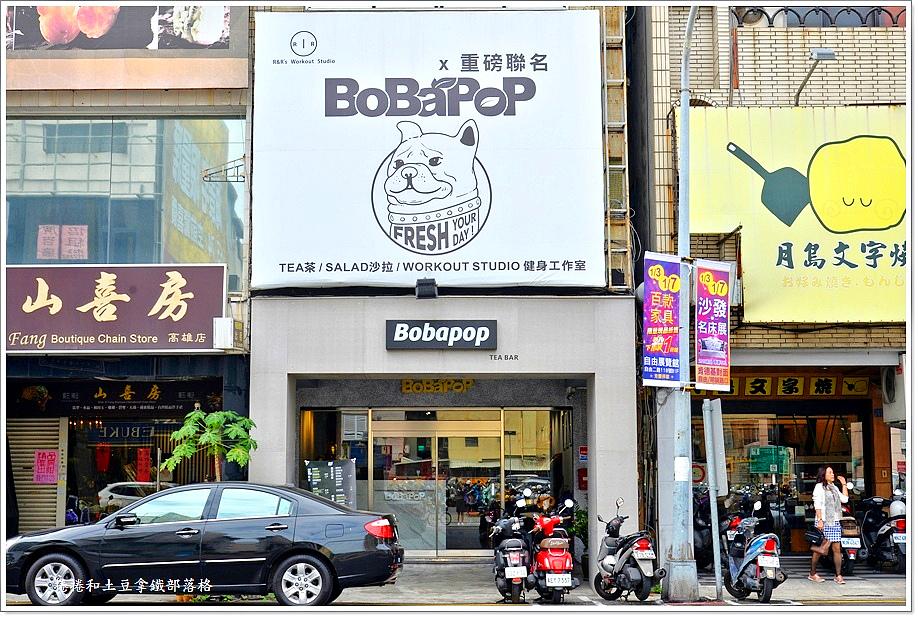 高雄BOBAPOP-1